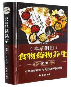 四色超值全彩白金版—《本草纲目》食物药物养生全书
