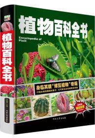 正版植物百科全书/中小学课外百科全书 河北大学出版社 9787566605337i1