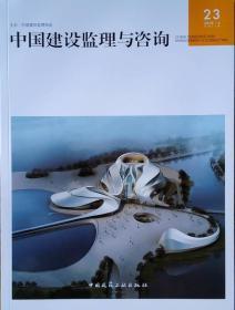 中国建设监理与咨询23