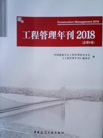 工程管理年刊2018(总第8卷)
