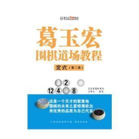 葛玉宏围棋道场教程·定式(第二卷)