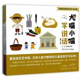 儿童语言系列套装(全5册)