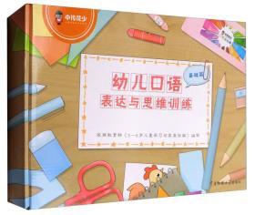 幼儿口语表达与思维训练:基础篇3-6岁(书+教具)