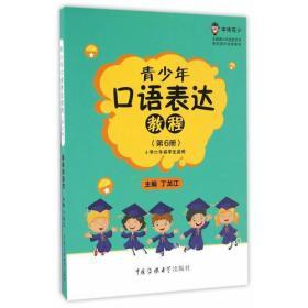 青少年口语表达教程(第6册)