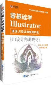 中公版·UI设计师养成记:零基础学Illustrator