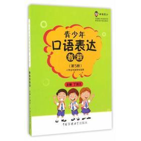 青少年口语表达教程(第5册)