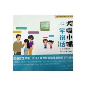 儿童语言系列:大嘴小嘴学说话(第3册)