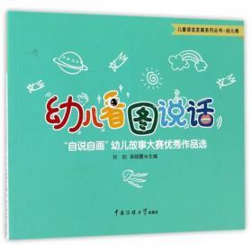 儿童语言系列:幼儿看图说话(幼儿卷)