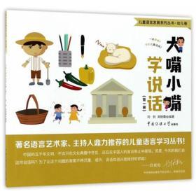 儿童语言系列:大嘴小嘴学说话(第1册)