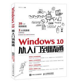 Windows10 从入门到精通