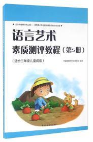 语言艺术素质测评教程(第5册)适3年级