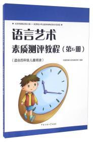 语言艺术素质测评教程(第6册)适4年级