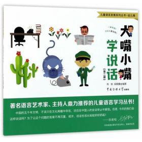 儿童语言系列:大嘴小嘴学说话(第2册)