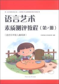语言艺术素质测评教程(第7册)适5年级