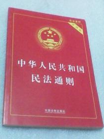 中华人民共和国民法通则:实用版