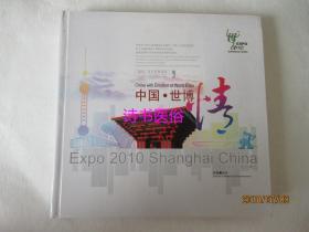 中国世博情——中国2010年上海世博会珍藏纪念邮册(无光盘)