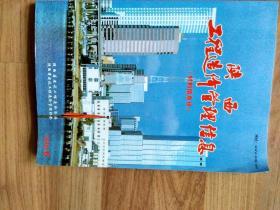 陕西工程造价管理信息(材料信息价) 2009年第6期