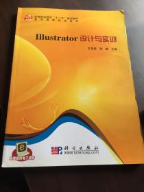 Illustrator设计与实训