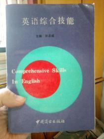 英语综合技能