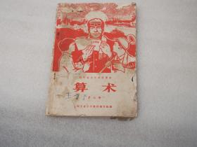 罕见文革时期老课本《四川省小学试用课本算术第七册》内附;批斗图 和其它插图