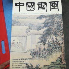 8开--中国书画-2016年第11期