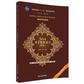 Java语言程序设计(第4版)
