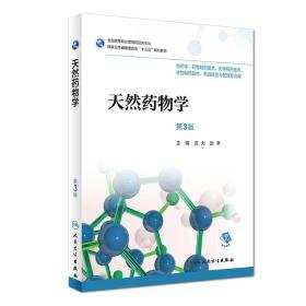 天然药物学(第3版/高职药学)沈力 张辛 人民卫生出版社