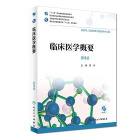 临床医学概要-第3版-