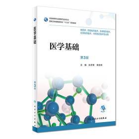 二手正版医学基础第3版 孙志军 人民卫生出版社9787117263184