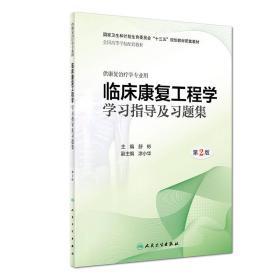临床康复工程学学习指导及习题集 第2版