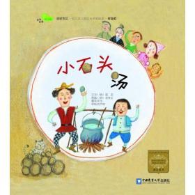亲亲宝贝·幼儿园主题绘本早期阅读:小石头汤(四色)