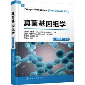 真菌基因组学