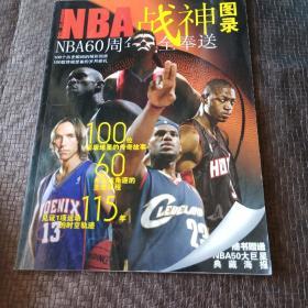 NBA战神图录 (NBA60周年全奉送 )书品如图 避免争议