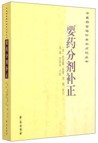 中医药古籍珍善本点校丛书:要药分剂补正