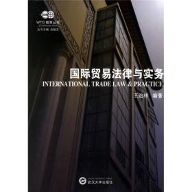 国际贸易法律与实务