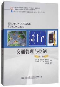 交通管理与控制(第二版)