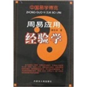 周易应用经验学/中国易学博览