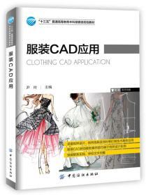 服装CAD应用-(附光盘1缍)