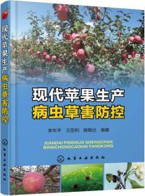 现代苹果生产病虫草害防控
