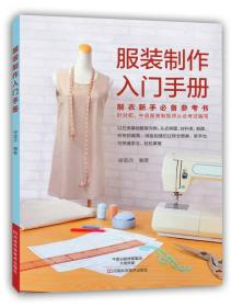 服装制作入门手册