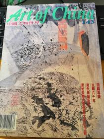 中国文物世界 143