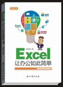 Excel让办公如此简单