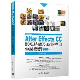 After Effects CC 影视特效及商业栏目包装案例100+