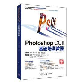 PhotoshopCC中文版基础培训教程