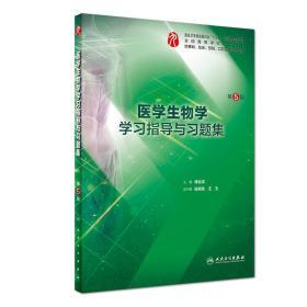 二手正版医学生物学学习指导与习题集第5版傅松滨 人民卫生出版社9787117270267