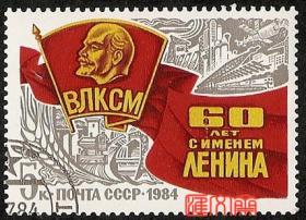 外国邮票-前苏联(今俄罗斯)【共青团获列宁奖章60年】大幅纪念邮票,原胶全新盖销邮票