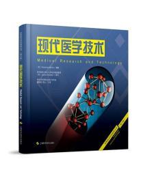 新书--世界前沿科技探索丛书(青少版)现代医学技术