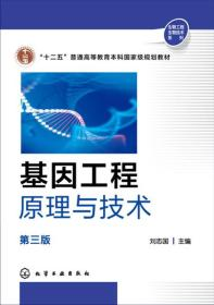 基因工程原理与技术(刘志国)(第三版)