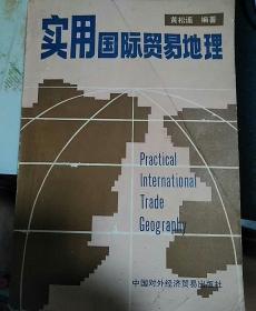 实用国际贸易地理