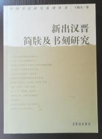 新出汉晋简牍及书刻研究